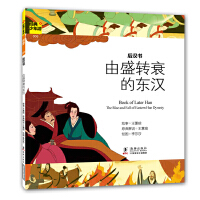 经典少年游-后汉书 由盛转衰的东汉