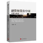 融资租赁在中国:问题与解答(二)