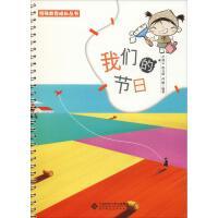 我们的节日 北京师范大学出版社