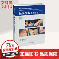 触诊技术 体表解剖 第2版 天津科技翻译出版公司