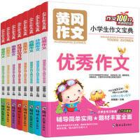 (双色版全8册)小学生作文宝典 9787564528034