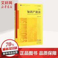 知识产权法(第5版) 吴汉东 主编
