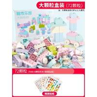 儿童积木玩具拼装拼插大颗粒宝宝1-2周岁男女孩子3-67-8-10岁