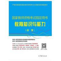 国家教师资格考试指定用书:中学教育知识与能力