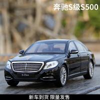 1:24奔驰S500车模S-class级豪华轿车合金汽车模型仿真