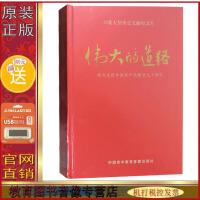 伟大的道路 中国共产党的九十年 10DVD 党史培训光盘