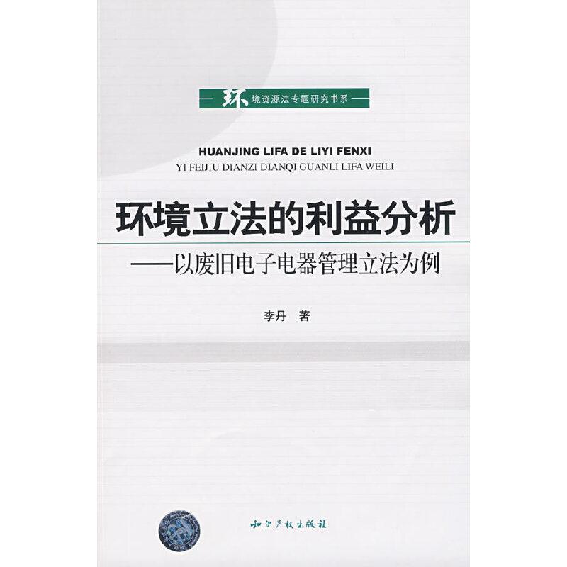 环境立法的利益分析-以废旧电子电器管理立法为例