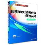用友ERP财务与成本管理实务(U8.72版)(配光盘)(用友ERP实验中心精品教材)