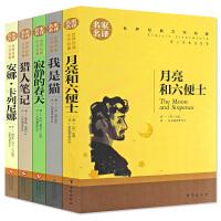 世界名著全套5册 月亮和六便士猎人笔记寂静的春天我是猫正版原著文学9-15周岁名家名译经典文学小说青少年畅销排行榜