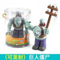 植物大战僵尸2儿童玩具宝宝软胶公仔玩偶男孩大疆尸礼盒 (可发射)巨人僵尸 带电线杆