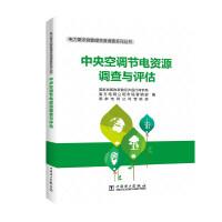 电力需求侧管理资源调查系列丛书 中央空调节电资源调查与评估