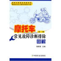摩托车常见故障诊断排除图解(第二版)(建设社会主义新农村图示书系) 鲁植雄 9787109130005