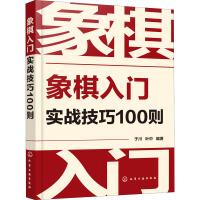 象棋入门实战技巧100则 化学工业出版社