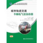 城市轨道交通车辆电气设备检修