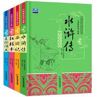 中国古典四大名著(共4册)