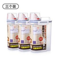 日本密封防潮米桶储米箱装米桶防虫米缸杂粮储物罐收纳盒2kg*3个 三个装