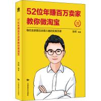 52位年赚百万卖家教你做* 中国民族摄影出版社