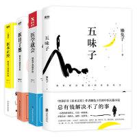 懒兔子家庭健康指南(套装共4册)