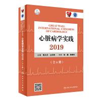 2019心脏病学实践(全6册) 人民卫生出版社