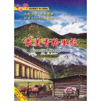 最美香格里拉 DVD