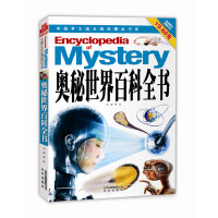 中国学生成长阅读精品书系 奥秘世界百科全书