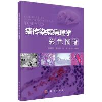 猪传染病病理学彩色图谱