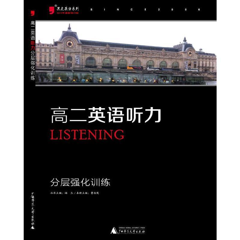 2016版黑蓝皮英语系列高二英语听力分层强化训练 (全新修订,高考英语复习练习资料)