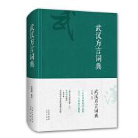 武汉方言词典
