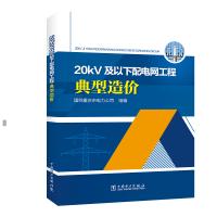 20kV及以下配电网工程典型造价