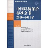 中国环境保护标准全书(2010―2011年)(上册)