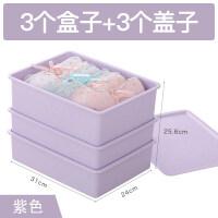 内衣内裤收纳盒塑料抽屉式分格三件套宿舍衣柜内放袜子有盖整理箱