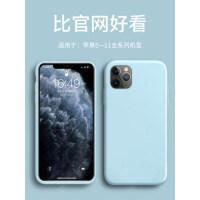 苹果x手机壳xr全包iphone11Pro纯色6s7plus八网红女iphonexr6xsmax保护套iphonex液态