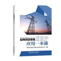 配网项目管理ERP应用一本通 中国电力出版社