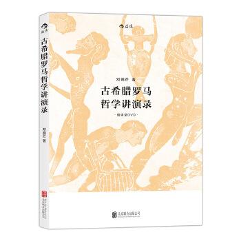古希腊罗马哲学讲演录(pdf+txt+epub+azw3+mobi电子书在线阅读下载)
