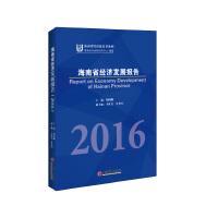海南省经济发展报告2016