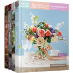 四季花材搭配与设计:岁时花艺设计指南(套装4册)