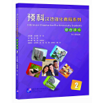 预科汉语强化教程系列 综合课本2