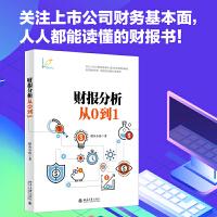 财报分析从0到1 北京大学出版社