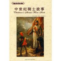 中世纪骑士故事