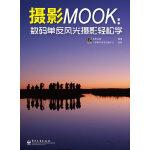 摄影MOOK:数码单反风光摄影轻松学(全彩)