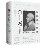 他缔造了哈佛:查尔斯・W.艾略特传