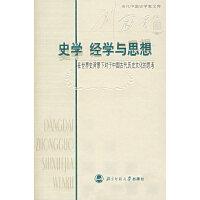 史学经学与思想:在世界史背景下对于中国古代历史文化的思考