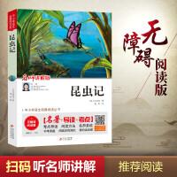昆虫记 无障碍阅读版 北京教育出版社
