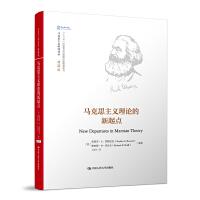 马克思主义理论的新起点(马克思主义研究译丛・典藏版)
