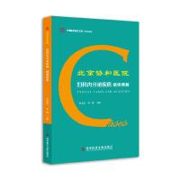 北京协和医院妇科内分泌疾病病例精解
