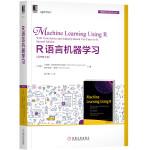 R语言机器学习(原书第2版)