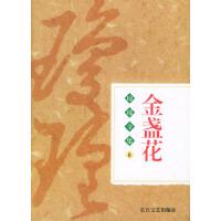 琼瑶全集(8):金盏花