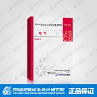 全国民用建筑工程设计技术措施(电气)
