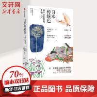 日本传统色 中信出版社