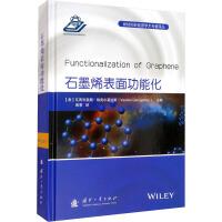 石墨烯表面功能化 国防工业出版社